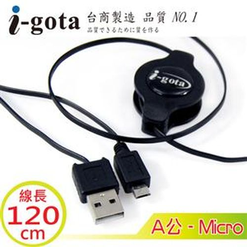i~gota USB2.0 A公~micro USB 伸縮式傳輸捲線 120CM 黑色