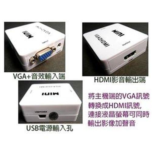 SCE VGA轉HDMI 轉換器