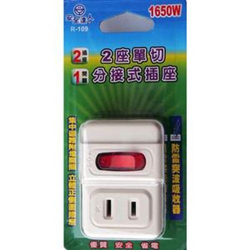 安全達人 分接式插座 (2座單切) R-109