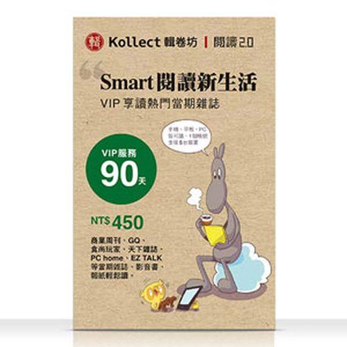 【閱讀2.0】 KOLLECT輯卷坊 90天 VIP服務 (儲值包)
