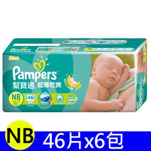 【箱購】幫寶適Pampers 超薄乾爽 NB (276片)