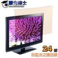 藍光博士【24吋】抗藍光液晶螢幕護目鏡 JN-24PLB