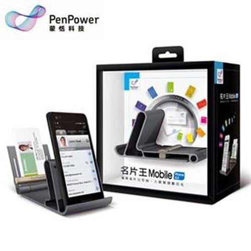 蒙恬 Mobile Phone Kit 名片王