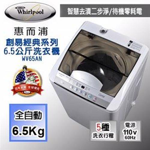 WHIRLPOOL惠而浦6.5公斤直立式洗衣機WV65AN