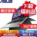 【福利品】ASUS華碩 TP300LD-0151A4030U 13.3吋觸控筆記型電腦