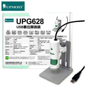 UPMOST 登昌恆 UPG628 USB數位顯微鏡