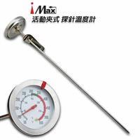 棒針型刻度顯示溫度計PT-30