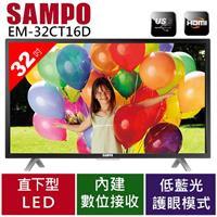 SAMPO聲寶 32吋低藍光LED液晶顯示器(EM-32CT16D)