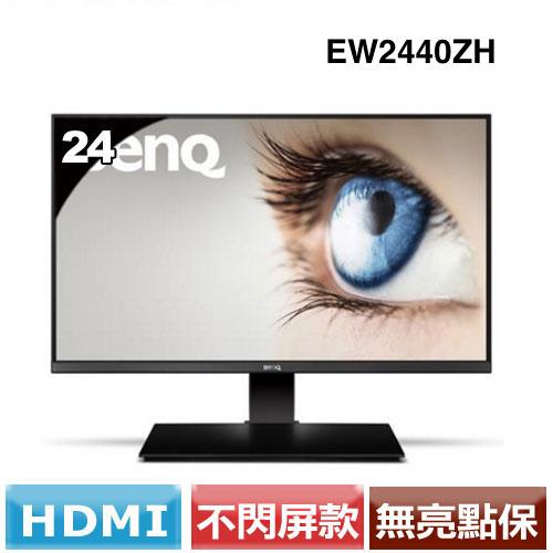 BenQ EW2440ZH 24型薄邊框廣視角液晶螢幕