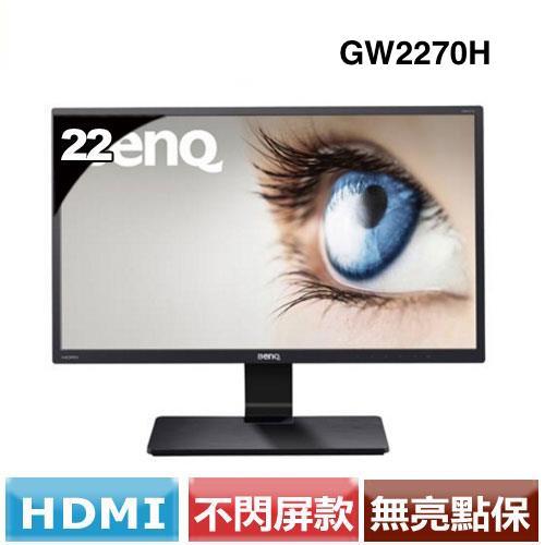 BenQ GW2270H 22型廣視角窄邊框液晶螢幕