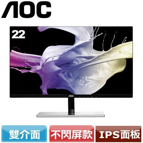 AOC  22型不閃屏廣視角液晶螢幕  I2279VW