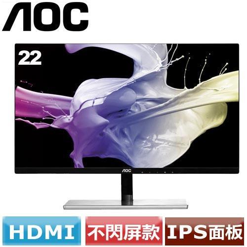 AOC  22型不閃屏廣視角液晶螢幕 I2279VWHE