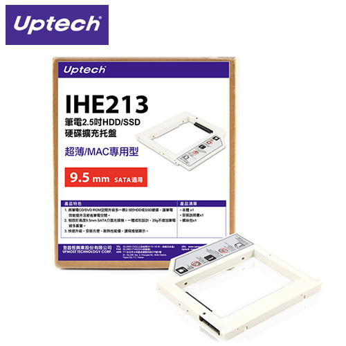 Uptech 登昌恆 IHE213 筆電2.5吋HDD/SSD 硬碟擴充托盤