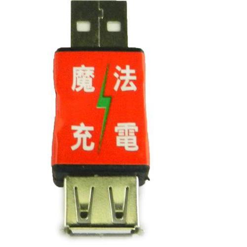 USB 魔法充電轉接頭