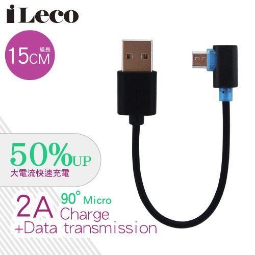 iLeco 強化充電L型 MicroUSB線 15公分 黑色