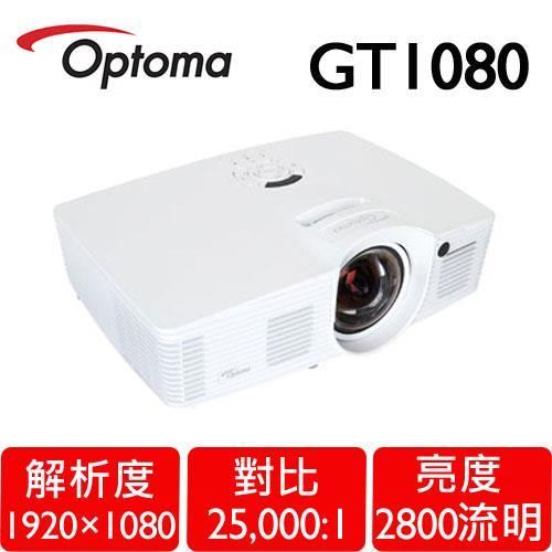 Optoma 奧圖碼 GT1080 3D藍光短焦投影機