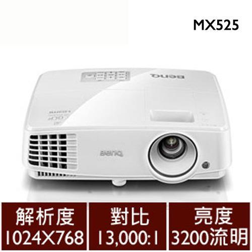 BenQ MX525 XGA 高亮投影機