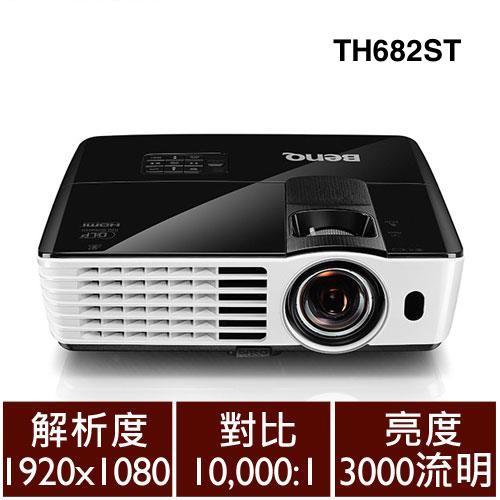BenQ TH682ST Full HD 高亮遊戲三坪機