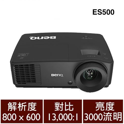 BenQ ES500 SVGA 超值投影機
