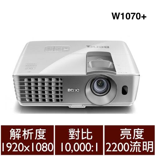 BenQ W1070+ Full HD 側投三坪機