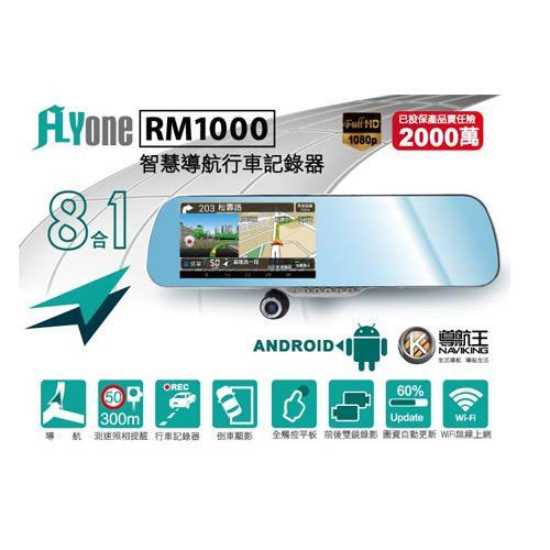 FLYone RM1000 Android觸控智慧導航 後視鏡行車記錄器