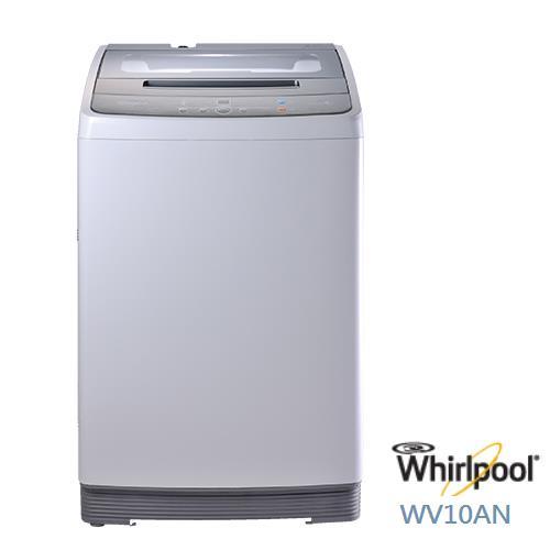 Whirlpool惠而浦 10KG安全鎖直立洗衣機 WV10AN