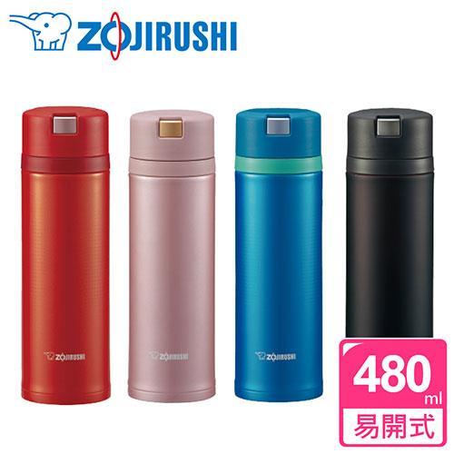 【象印】*480ml*Quick Open不鏽鋼真空保溫杯SM-XB48藍色
