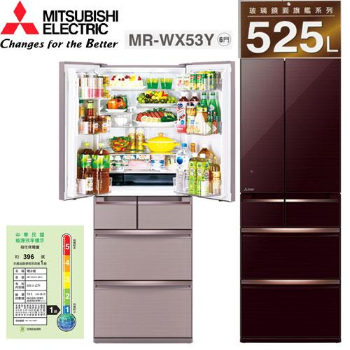 三菱525L日本原裝變頻六門電冰箱MR-WX53Y(BR水晶棕)