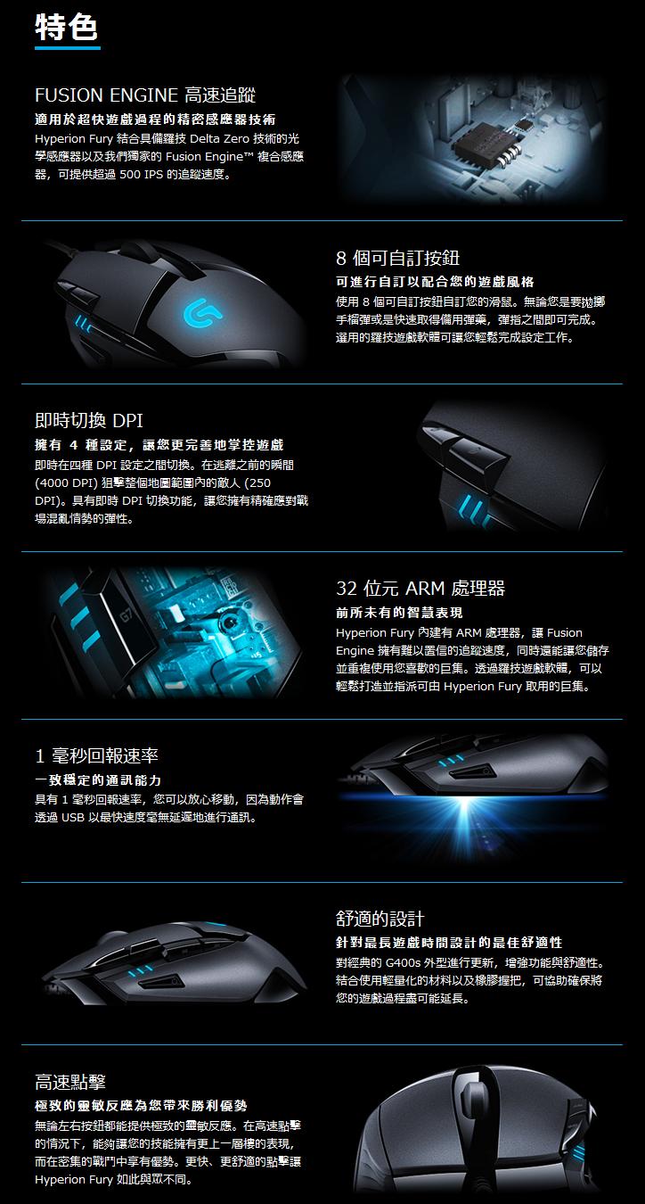 Logitech 羅技 G402  高速追蹤電競滑鼠|EcLife良興購物網