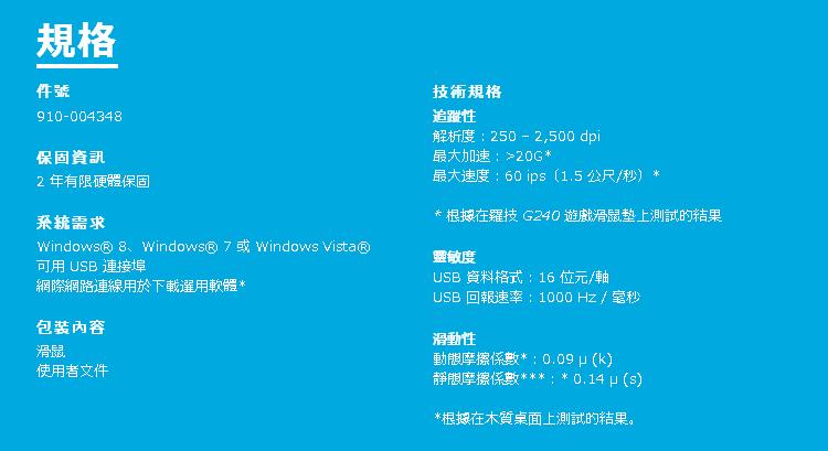 Logitech 羅技 G300s 電競遊戲滑鼠|EcLife良興購物網