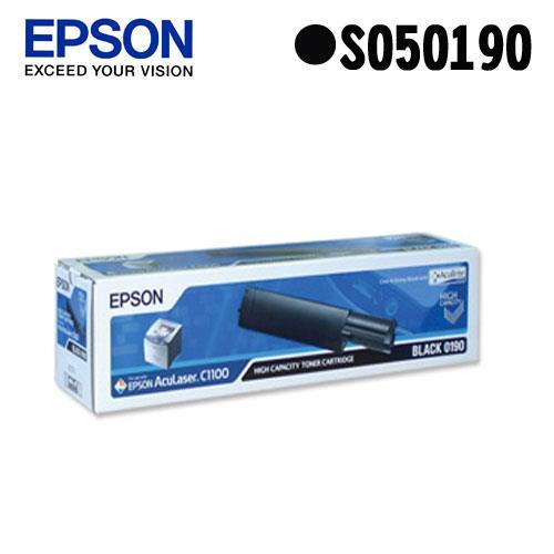 【指定款】EPSON S050190 原廠黑色高容量碳粉匣