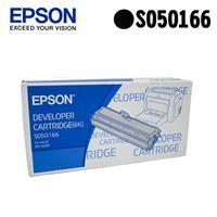 【指定款】EPSON S050166 原廠黑色高容量碳粉匣