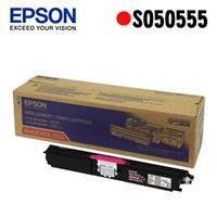 【指定款】EPSON S050555 原廠紅色高容量碳粉匣