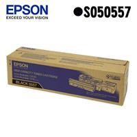 【指定款】EPSON S050557 原廠黑色高容量碳粉匣