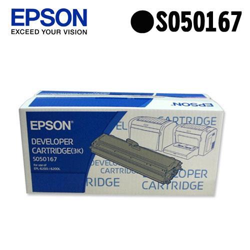【指定款】EPSON S050167 原廠黑色碳粉匣