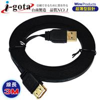 i-gota 愛購它 薄型USB 2.0 A公- A母 電腦傳輸線(3M)