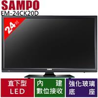 SAMPO聲寶  24吋LED液晶顯示器EM-24CK20D
