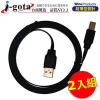 兩入組合包》i-gota 薄型USB 2.0 A公-B公 電腦傳輸線(2M