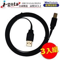 三入組合包》i-gota 薄型USB 2.0 A公-B公 電腦傳輸線(2M