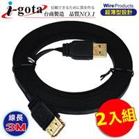 兩入組合包》i-gota 薄型USB 2.0 A公- A母 電腦傳輸線(3M