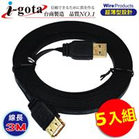 五入組合包》i-gota 薄型USB 2.0 A公- A母 電腦傳輸線(3M