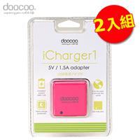 兩入組合包》doocoo icharger1 1.5A USB 充電器 粉