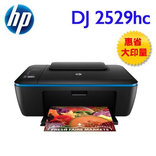 HP DeskJet UIA 2529hc 惠省大印量多功能事務機