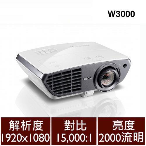 BenQ W3000 雙向鏡頭位移導演機