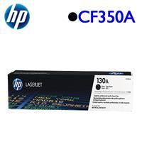 HP 130A/CF350A 原廠碳粉匣 黑