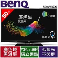 BENQ明碁 【低藍光】50吋黑湛屏大型液晶電視50AW6500價格