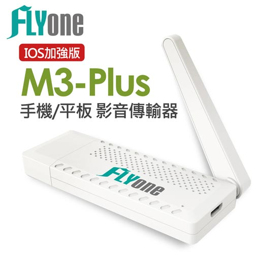 FLYone M3 Plus (iOS加強版) Mira to TV無線影音傳輸器