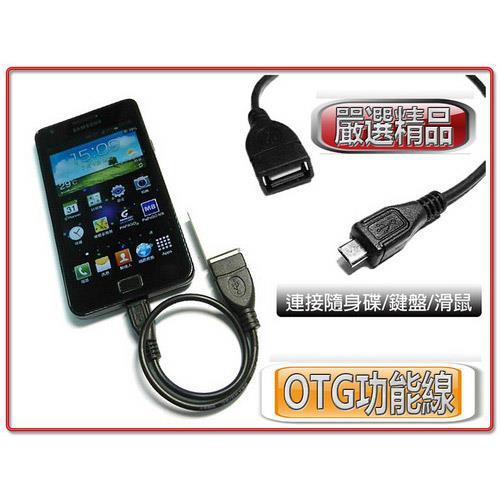 智慧型手機A母-Micro B公 OTG功能連接線