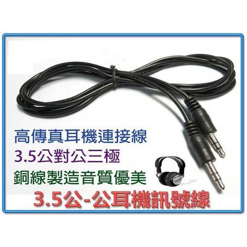 i-wiz 3.5公-公耳機訊號線 1.8米