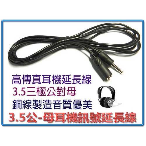 i-wiz 3.5公-母耳機訊號延長線 10米